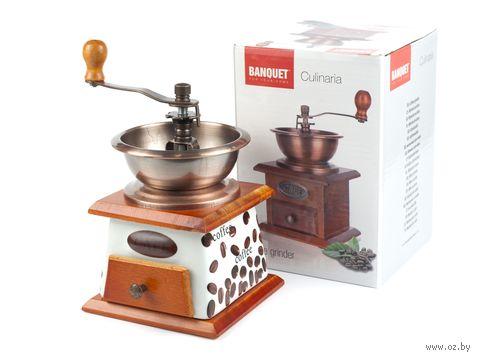 Кофемолка механическая с керамическими жерновами (12,2х12,2х7 см)