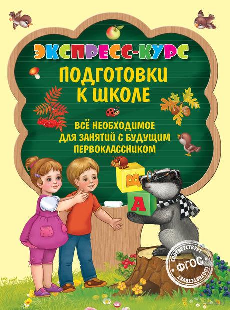 Экспресс-курс подготовки к школе. Елена Лазарь