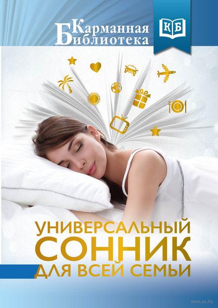 Универсальный сонник для всей семьи. Жанна Богданова