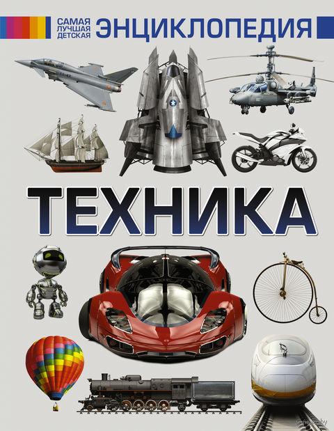 Техника. Вячеслав Ликсо