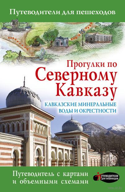 Прогулки по Северному Кавказу — фото, картинка