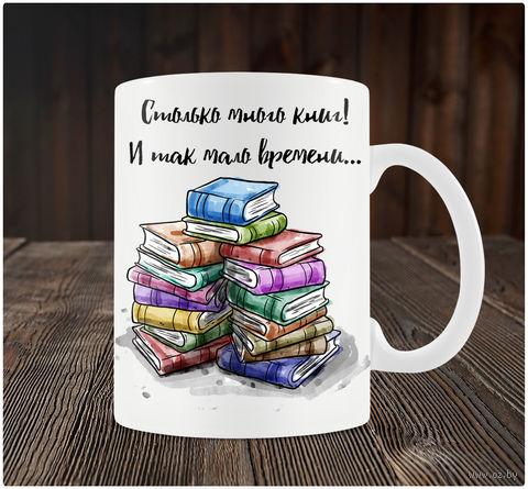 """Кружка """"Столько много книг!"""" — фото, картинка"""