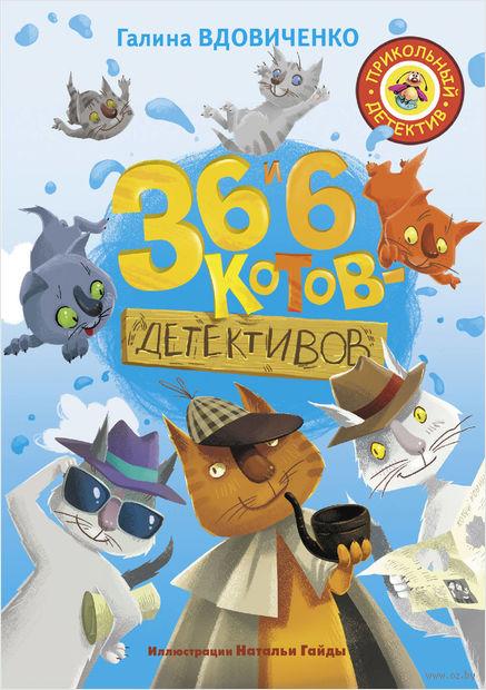 36 и 6 котов-детективов — фото, картинка