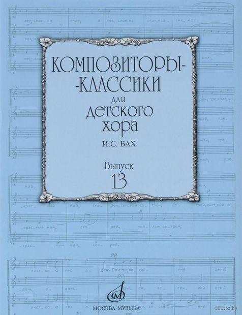 Композиторы-классики для детского хора. Выпуск 13 — фото, картинка