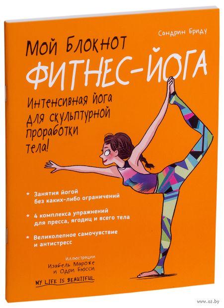 Мой блокнот. Фитнес-йога — фото, картинка