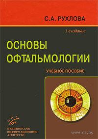 Основы офтальмологии. Светлана Рухлова