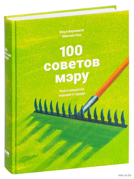 100 советов мэру. Книга рецептов хорошего города — фото, картинка