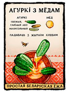 "Магнит на холодильник ""Простая Беларуская ежа. Агуркі з мёдам"" (арт. 16.001) — фото, картинка"