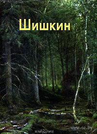 Шишкин. А. Дорофеев