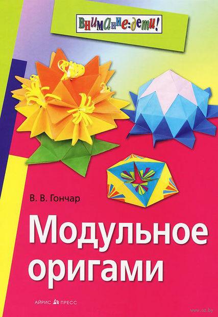 Модульное оригами. Валентина Гончар