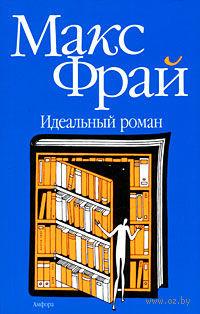 Идеальный роман (м). Макс Фрай