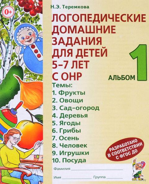 Логопедические домашние задания для детей 5-7 лет с ОНР. Альбом 1. Наталья Теремкова