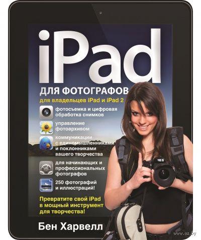 iPad для фотографов — фото, картинка