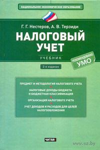 Налоговый учет. Андрей Терзиди, Г. Нестеров