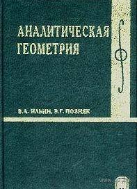 Аналитическая  геометрия. В. Ильин, Эдуард Позняк