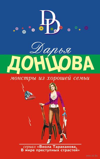 Монстры из хорошей семьи (м). Дарья Донцова