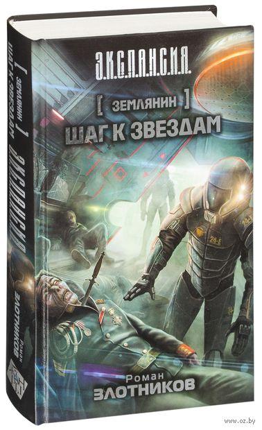 Землянин. Шаг к звездам (книга вторая). Роман Злотников