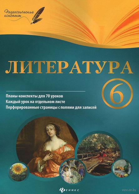 Литература. 6 класс. Планы-конспекты уроков. Ирина Челышева
