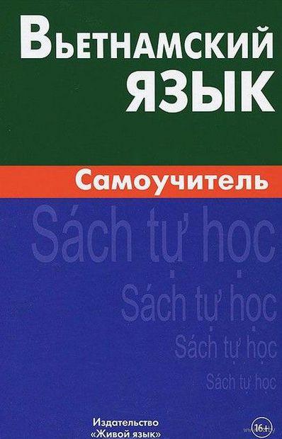 Вьетнамский язык. Самоучитель. Чан Ко