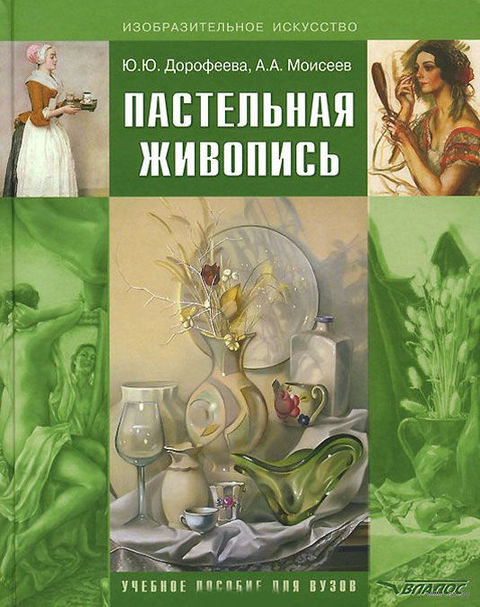 Пастельная живопись. Юлия Дорофеева, Алексей Моисеев