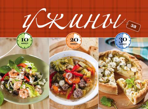 Ужин за 30 минут рецепты с фото