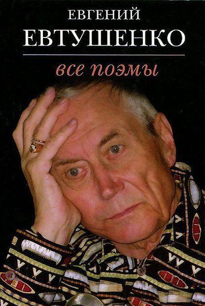Все поэмы. Евгений Евтушенко