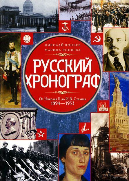 Русский хронограф. От Николая II до И.В. Сталина. 1894 - 1953. Николай Коняев, Марина Коняева