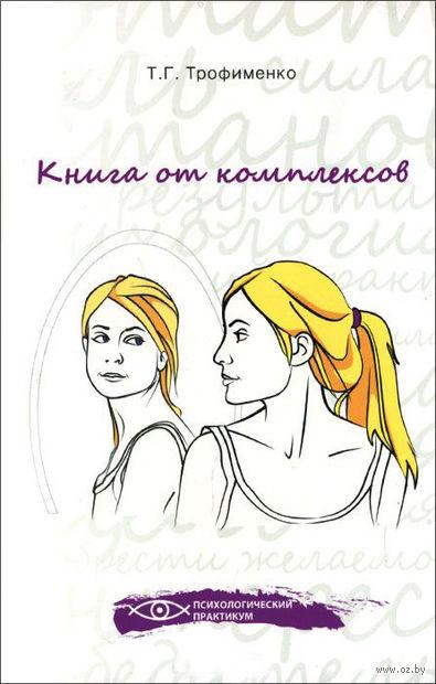 Книга от комплексов. Татьяна Трофименко