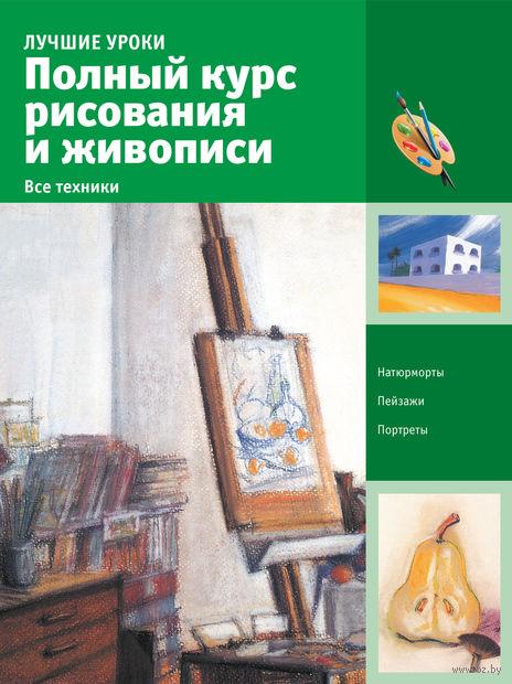 Полный курс рисования и живописи. Все техники — фото, картинка
