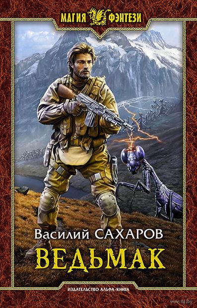 Ведьмак. Василий Сахаров