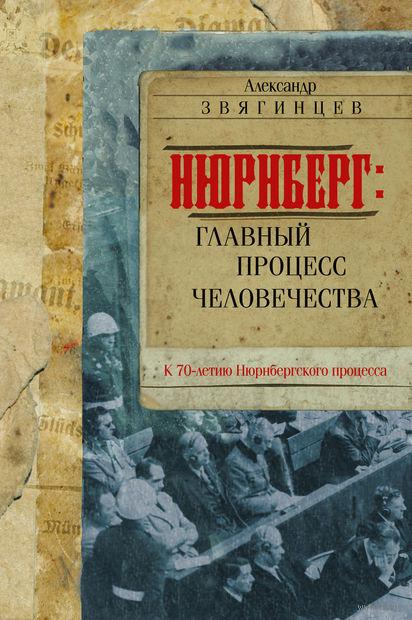 Нюрнберг: Главный процесс человечества. Александр Звягинцев