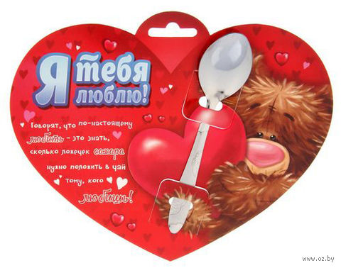 """Ложка чайная металлическая на открытке """"Я тебя люблю!"""" (140 мм) — фото, картинка"""