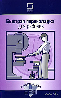 Быстрая переналадка для рабочих