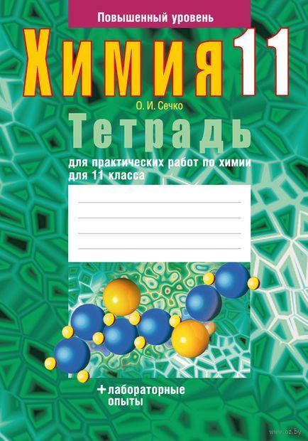 решебник для лабораторной тетради по химии 11 класс