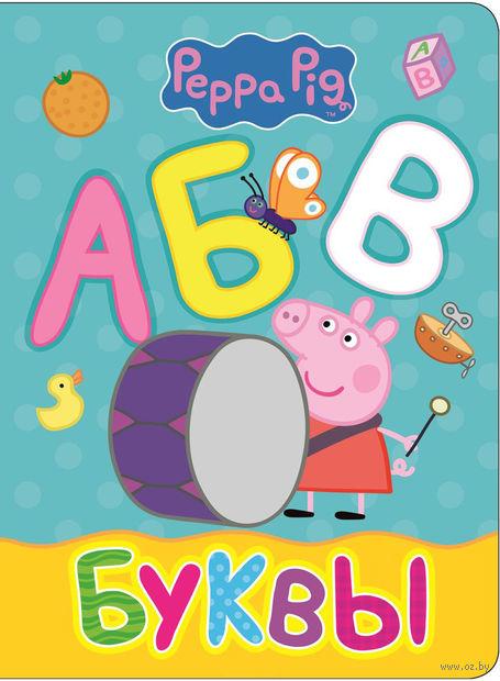 Свинка Пеппа. Буквы — фото, картинка