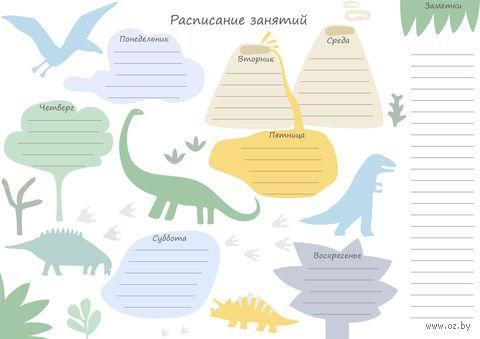 """Расписание занятий """"Динозавры"""" — фото, картинка"""