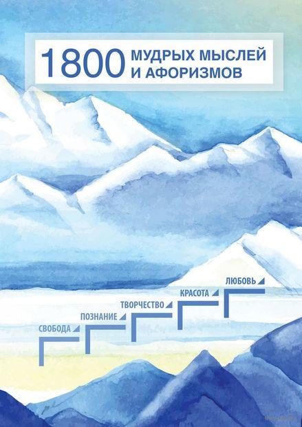 1800 мудрых мыслей и афоризмов. Из записей Б. Н. Абрамова — фото, картинка