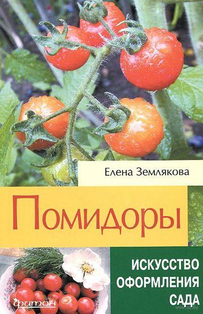 Выращиваем помидоры. Елена Землякова