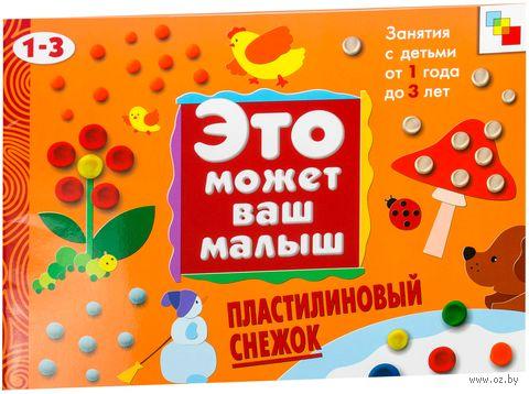 Пластилиновый снежок. А. Андреева