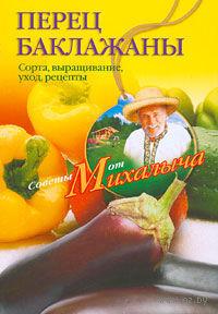 Перец, баклажаны. Сорта, выращивание, уход, рецепты. Николай Звонарев