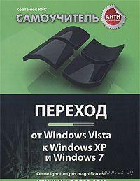 Антикризисный самоучитель. Переход от Windows Vista к Windows XP и Windows 7. Юрий Ковтанюк