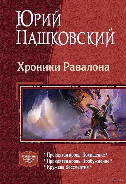 Хроники Равалона. Юрий Пашковский