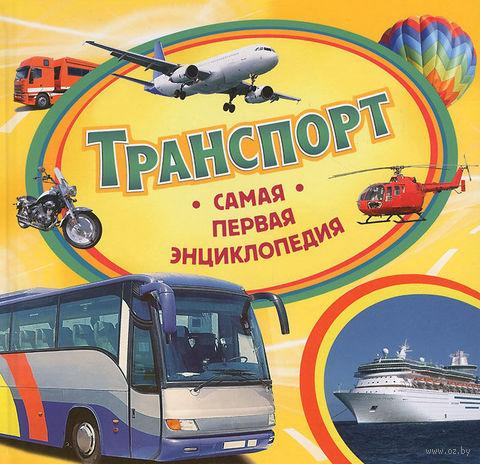 Транспорт. С. Шумеева