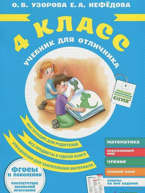 Учебник для отличника. 4 класс. Елена Нефедова, Ольга Узорова