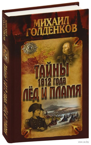 Тайны 1812 года. Лед и пламя. Михаил Голденков