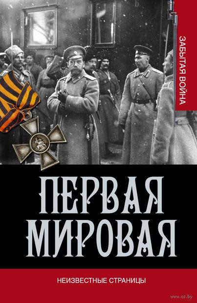 Первая мировая война. Неизвестные страницы. В. Золотарев