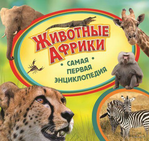 Животные Африки. Ирина Травина