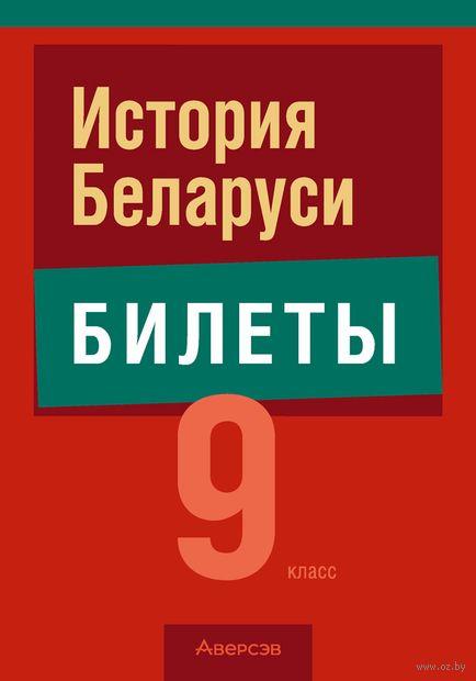 История Беларуси. Билеты. 11 класс — фото, картинка