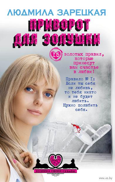 Приворот для Золушки. Людмила Зарецкая