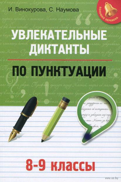 Увлекательные диктанты по пунктуации. 8-9 классы. Ирина Винокурова, Светлана Наумова